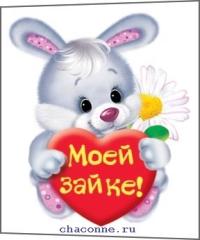 Магнит виниловый Моей зайке 01-1-040А